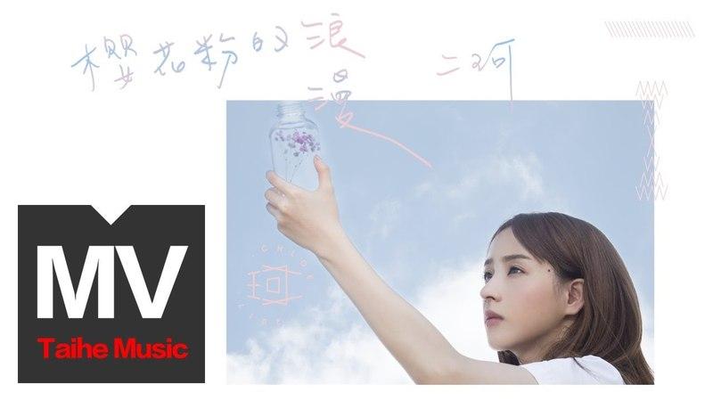 周二珂 Chloe Er 【櫻花粉的浪漫】HD 高清官方完整版 MV