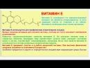 № 207. Органическая химия. Тема 28. Витамины. Часть 25. Витамин E