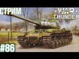 War Thunder: ИС-2! ИСУ-122! ПТ-76Б! СУ-85М! Т-34-85! Як-1! ЛаГГ-3! Як-2 КАББ! МиГ-3-15! СБ 2М-103!
