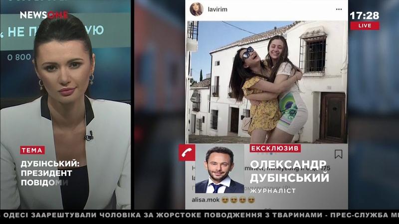 Дубинский об очередном вранье Порошенко: президент и его дети отдыхали на вилле в Испании 07.08.18