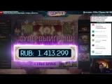 ! Большой выигрыш_ как автомат «Джек и бобовый стебелёк» принес 6 000 000 рублей