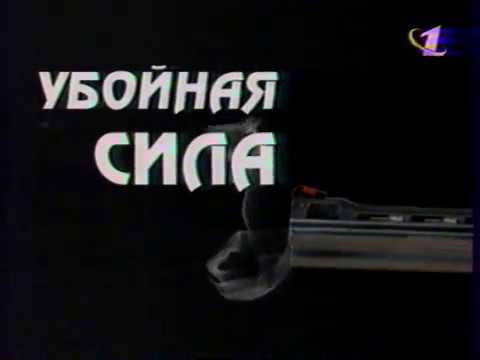 Убойная сила ОРТ март 2000 Анонс 2
