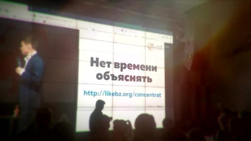 Likebz КОНЦЕНТРАТ 17 в Минске