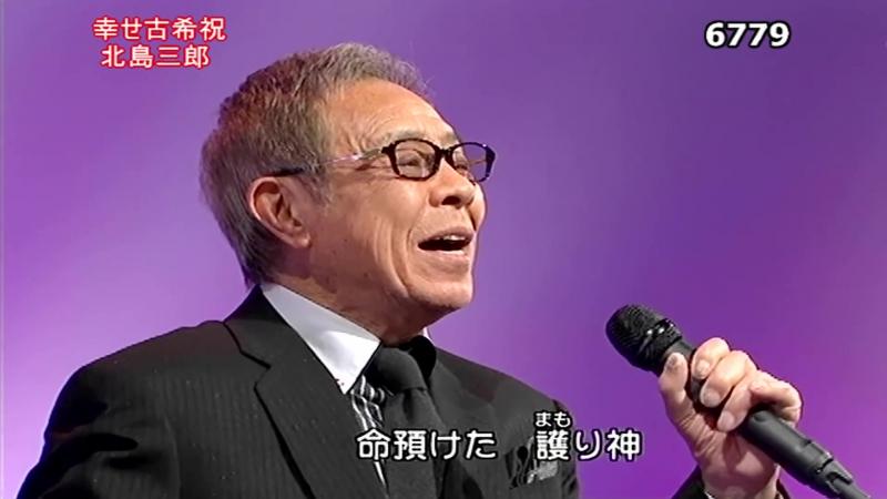 Kitajima Saburo - Shiawase koki iwai (2018) 北島三郎 - 幸せ古希祝
