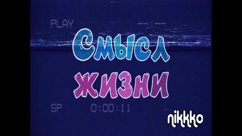 XXXTentacion   СМЕШАРИКИ