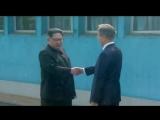 Встреча лидера КНДР Ким Чен Ына и президента Южной Кореи Мун Чжэ Ина