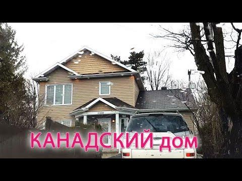 216 Недвижимость: Дом в Северной Америке за 320 000 дол. (Квебек, Канада), эмиграция