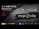 Фестиваль MRPL City 2018 / 3-5 августа 2018, Мариуполь