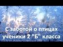 Акция Покормите птиц в Подвязновской СШ