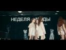 Школа Моделей Моднюли Выступление на НЕДЕЛЕ МОДЫ в г Каменск Уральский
