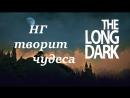 Стрим-The Long Dark/ НГ/ Выживание/ Прохождение/ НГ творит чудеса