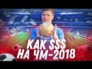 VJOBivay Как заработать на Чемпионате Мира ТОП 5 Работа на чемпионате мира 2018 Вджобыватели