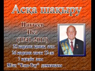 Асқа шақыру Паттеев Иса (1941-2017)