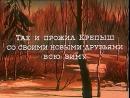 «Крепыш» (1950), реж. Леонид Амальрик, Владимир Полковников