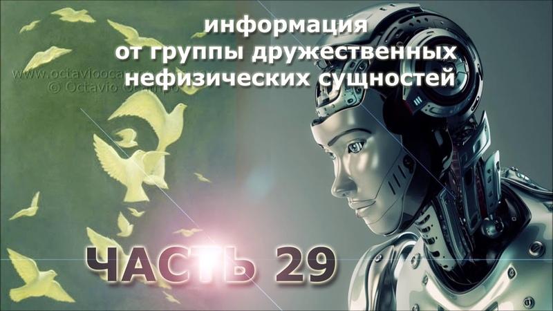 Наталья Кригер Информация от Группы Нефизических Дружественных Сущностей Часть 29