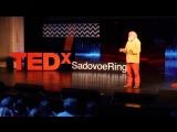 Счастье дурака - Слава Полунин - TEDxSadovoeRing