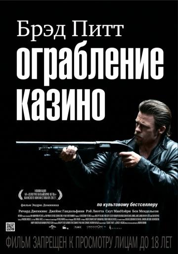 Ограбление казино (Killing Them Softly) 2012 смотреть онлайн
