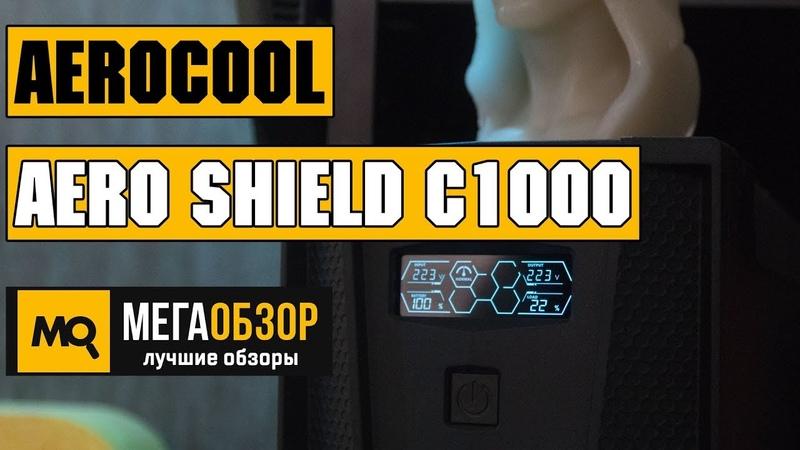AeroCool Aero Shield C1000 обзор ИБП