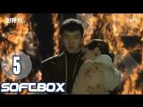 [Озвучка SOFTBOX] Хваюги 05 серия