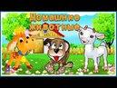 Видео для детей от двух лет. Домашние животные и их детеныши Звуки. Мультфильм