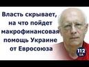 Не нужно, нам брать кредитов ни от МВФ, ни от Евросоюза, - Олег Соскин