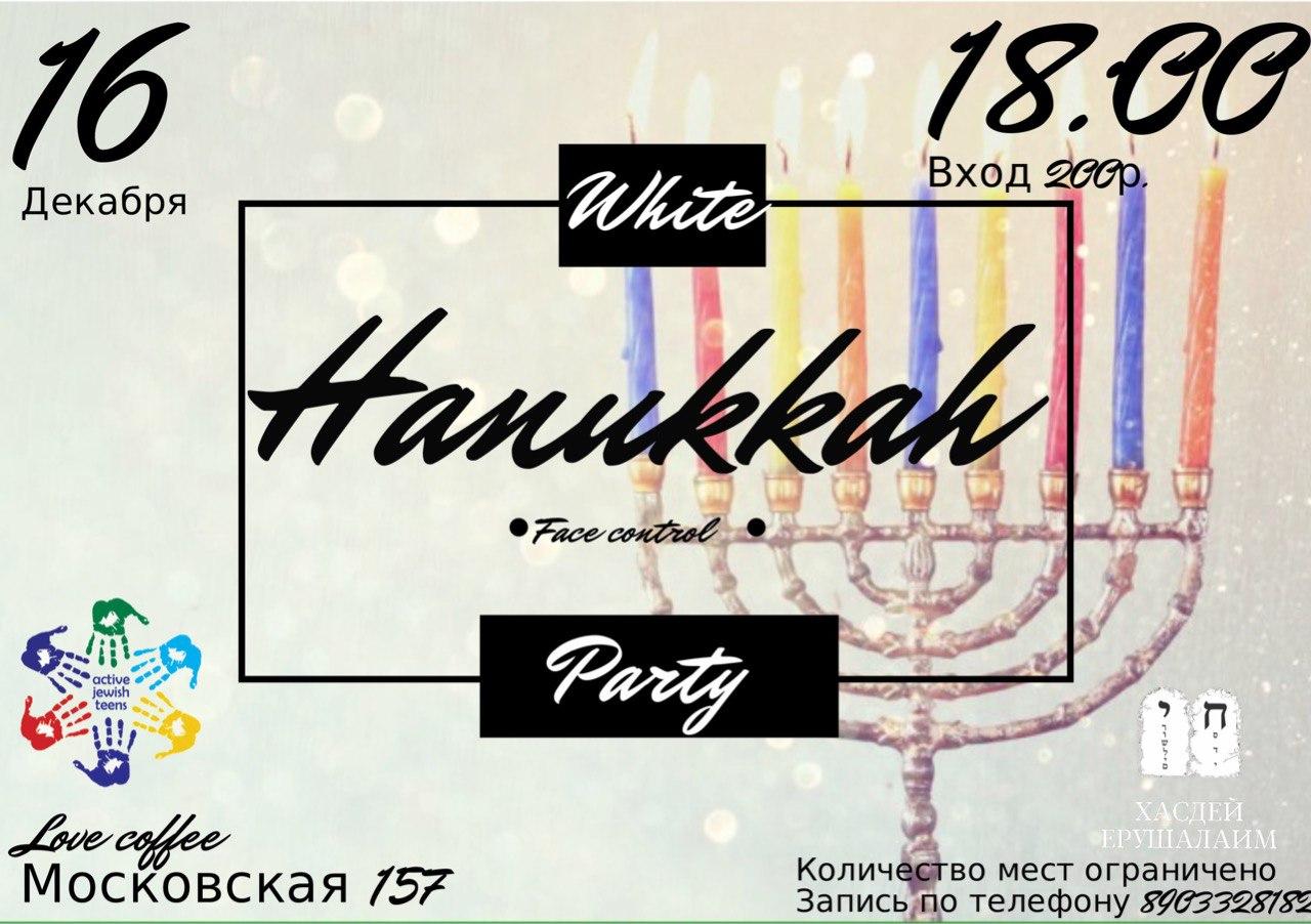 Афиша Саратов White Hanukkah Party