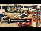 Премьера клипа! РОМАРИО – Федеральный Бюджет