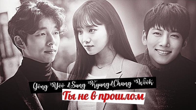 Gong Yoo Sung KyungChang Wook||Ты не в прошлом... [crossover]