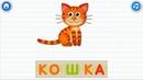 Азбука. Учим алфавит. Читаем по буквам. Слова на буквы К-Л. Для детей 0