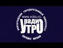Радио УТРо гость УТРЕННИКа Самед Аскеров 20 03 2018