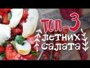Самые летние салаты 3 простых рецепта Рецепты Bon Appetit