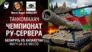 Чемпионат РУ-сервера Беларусь vs Казахстан - Матч за 3-е место - Танкомахач №88 World of Tanks
