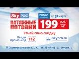 Натяжной потолок за 199 рублей!