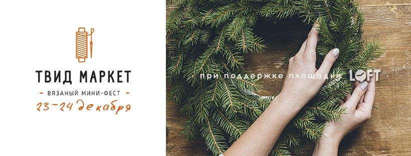 Афиша Самара 23-24/12 Твид Маркет ~ Время рождества