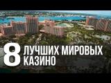 ТОП Лучших казино мира l 8 самых крутых мест для игры в покер