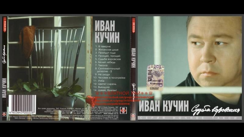 Иван Кучин Судьба воровская 1997