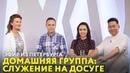 Домашняя группа: служение на досуге. Эфир из Петербурга от 20.07.2018