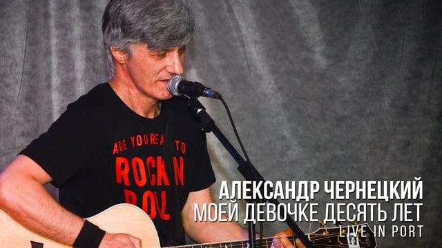 Александр Чернецкий - Моей девочке десять лет (live in Port)