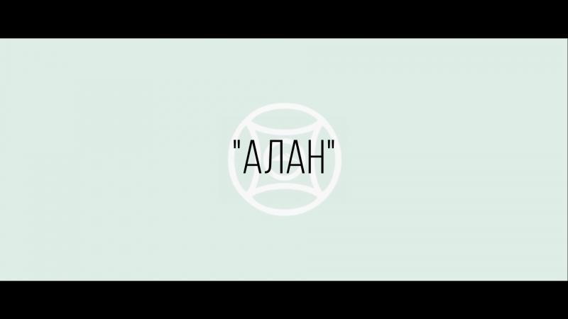 КАРАЧАЕВО-БАЛКАРСКИЙ КУЛЬТУРНЫЙ ЦЕНТР АЛАН