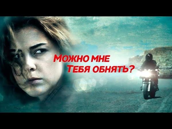 Можно мне тебя обнять Премьера фильм 2017 Мелодрама @ Русские сериалы