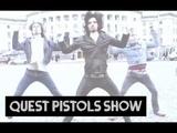 Quest Pistols Show Quest Pistols Show - Белая стрекоза любви (видеоклип)