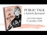 Public Talk с Алёной Долецкой