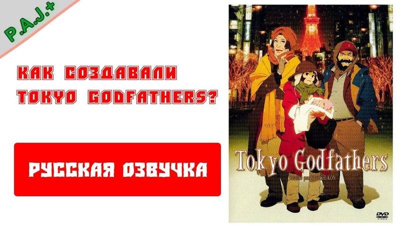 Как создавали Tokyo Godfathers (rus vo/многоголосая озвучка)