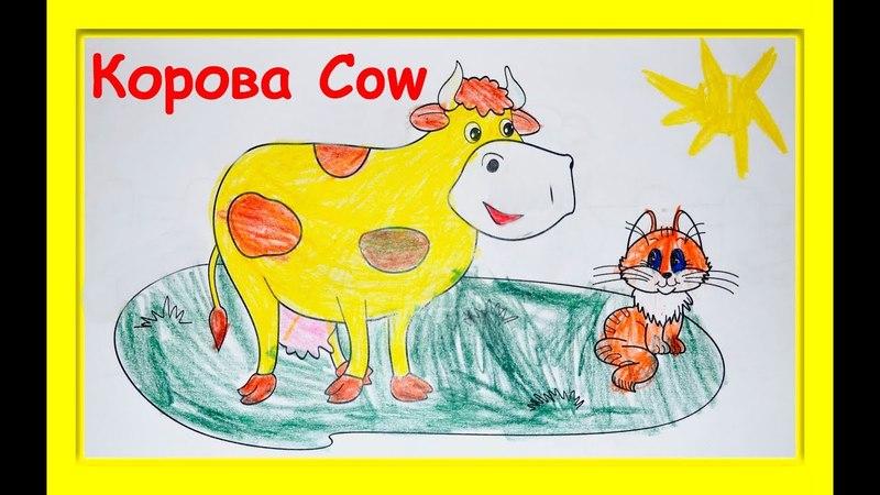 Английский для детей. Учим животных. Корова Cow