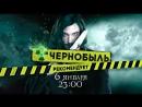 Фильм «Гоголь. Начало»! Смотри 6-го января, в 23:00 на ТВ-3!