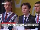 Чтения имени В И Вернадского Муравленковец призёр
