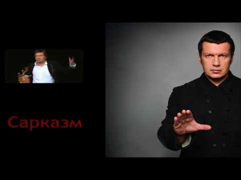 Кто такой Владимир Соловьев РАЗОБЛАЧЕНИЕ Вся правдаШокирующие Запрещено на ТВ Ургант прав » Freewka.com - Смотреть онлайн в хорощем качестве
