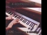T1One - Кресты и Звезды ( A-Rev prod. )
