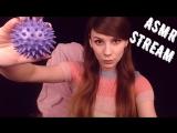 ? АСМР стрим ? ASMR stream - Мурашки для Моей Няшки - (шепот, триггеры) / (whisper, triggers)