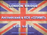 London Bridge КСК ОЛИМП 2017-2018